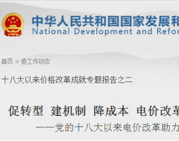 报告:国家发改委:促转型 建机制 降成本 <em>电价改革</em>助力供给侧结构性改革