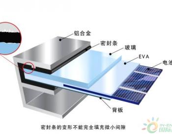 光伏组件密封胶应用介绍及标准