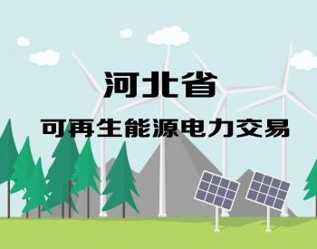 河北省发布可再生能源市场交易规则和清洁能源<em>供暖价格</em>政策!