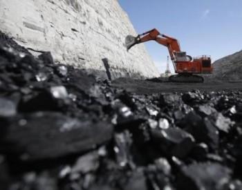 山东:2017年化解煤炭产能351万吨 关闭煤矿5处