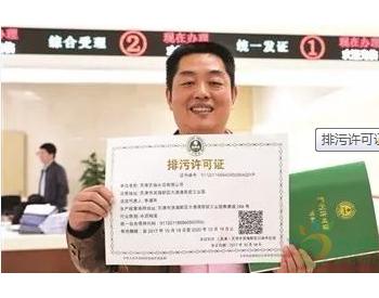 首张排污许可证!北京、山东、河北、山西四省化工企业率先领到