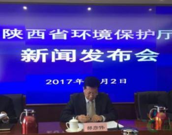 陕西:前10月削减散煤563万吨 拆改燃煤锅炉8626台