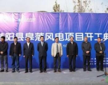 开工|运达风电山西省晋中市昔阳县皋落一期(50MW)项目开工了