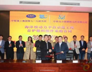 海洋核动力平台示范工程首炉燃料组件采购合同签订