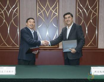 """国家能源局与<em>国家开发银行</em>签署支持核电技术创新及""""走出去""""的战略合作协议"""