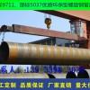 【螺旋钢管】最新批发价格_螺旋钢管厂家