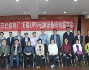第三代核电厂1E级UPS电源设备研制项目通过专家鉴定
