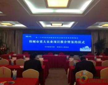 <em>天宏阳光</em>新能源投资有限公司与陕西省韩城市人民政府 签订200MWp风电项目合作框架协议