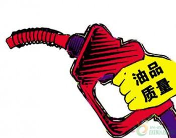 烟台<em>成品油</em>双随机抽检 加油站不合格将公示