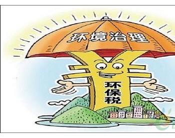 天津市也要开征环保税啦!开征已进入倒计时