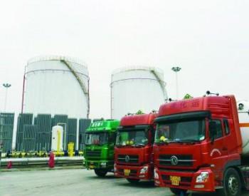 南京港华燃气气源储备提前启动