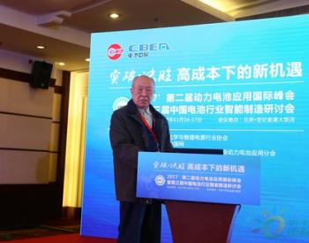 <em>杨裕生</em>院士:积极发展增程式电动汽车 不追求过高比能量电池