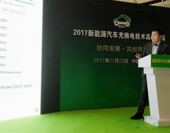 国家电网能源研究院代贤忠:交通领域电能替代潜力巨大
