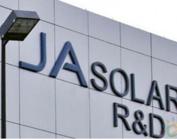 晶澳太阳能:3.62亿美元现金代价私有化