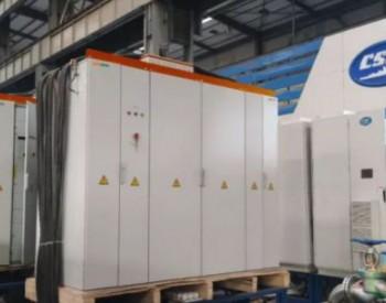 阳光电源低压5MW全功率<em>风能变流器</em>顺利完成机组厂内测试