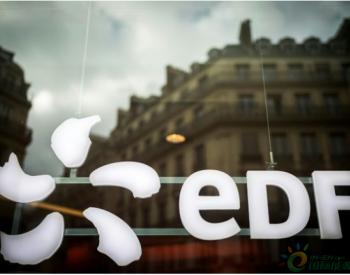 <em>法国电力公司</em>EDF完成13亿欧元波兰资产出售