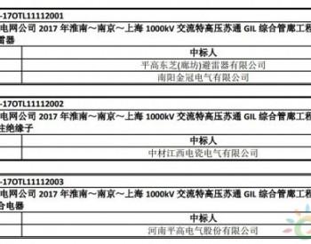 淮南~南京~上海1000KV交流特高压<em>苏通GIL综合管廊工程</em>第二次设备采购中标名单