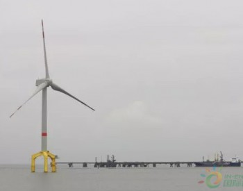 陆上组合省时省钱,<em>离岸风能</em>成本可望减少37%