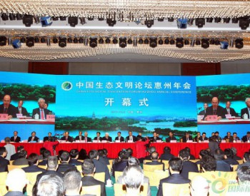 中国生态文明论坛年会在惠州举行
