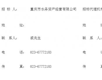 永川<em>污水处理</em>厂三期异地扩建工程监理<em>招标公告</em>