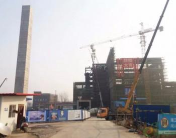 投资2.25亿元!安徽界首市生活垃圾焚烧发电厂正式封顶