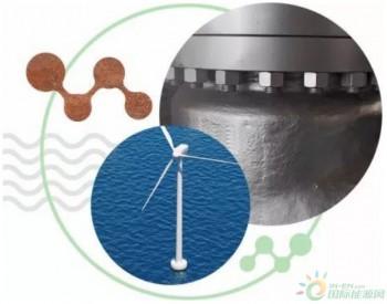 <em>智能涂层</em>将促进海上风电发展