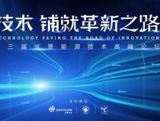远景能源<em>王晓宇</em>博士:技术穿透供应链,风电走进价值重构时代