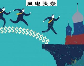 金风、龙源、明阳等入围全球新能源企业500强,华锐落榜,远景无名……