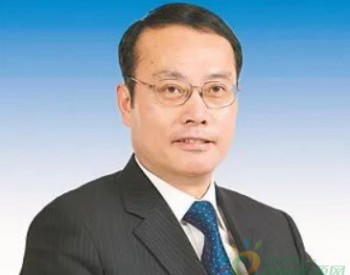 人事|國家能源投資集團聘任5名外部董事