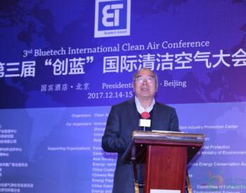 """中国工程院<em>郝吉明</em>:京津冀空气改善明显 """"创蓝""""是重要的支持力量"""