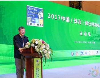 李俊峰:可再生能源、现代化技术、储能和电动汽车是颠覆化石能源四大基石