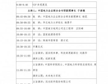2017中国(珠海)绿色创新电力峰会暨展览会将12月14日举办