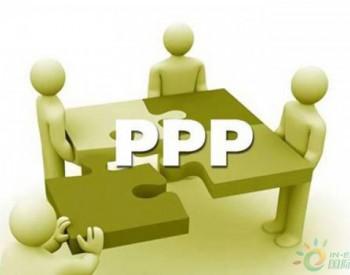 做好环保PPP要突出环保指标