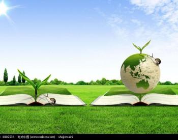 """《洛阳市""""十三五""""<em>生态环境保护规划</em>》出台2020年:重污染天数减少三成"""