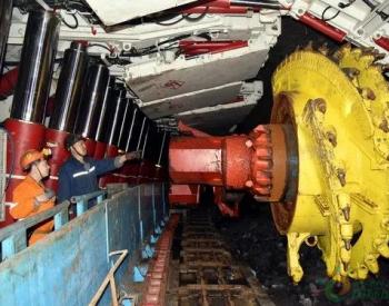 山东省最大采高工作面落户山东能源枣矿集团新安煤业公司