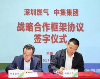 中集集团与<em>深圳燃气集团</em>签署战略合作框架协议