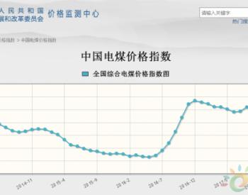发改委:11月份<em>中国电煤价格指数</em>532.98元/吨 同比上涨2.17%