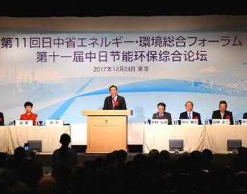 第十一届中日节能环保综合论坛在日本东京举行