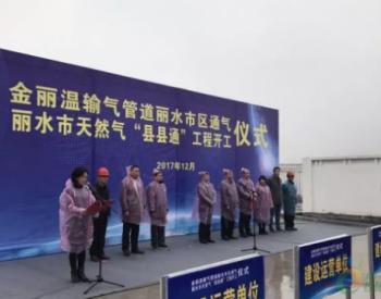 """丽水市区正式迈入管输天然气时代啦!""""县县通""""指日可待"""