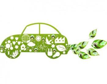 2018年福建省拟安排专项资金10.72亿元推广应用新能源汽车