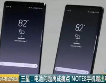 手机直接变板砖 <em>三星</em>电池又现惊人故障!