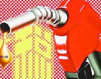 解读<em>成品油</em>消费税征收管理新规:如何开具<em>成品油</em>发票