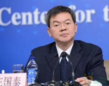 人事|庄国泰出任环境保护部副部长