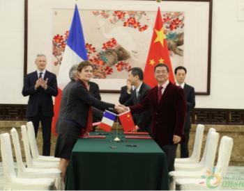 <em>林洋能源</em>与法国ENGIE集团在人民大会堂签署战略投资协议