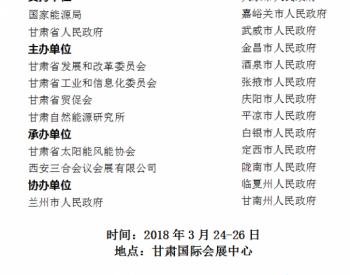 2018中国(甘肃)储能技术与多能互补暨<em>智慧能源</em>产业博览会