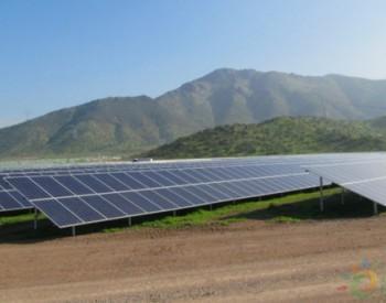 <em>法国电力公司</em>在智利投产运营115MW光伏电站