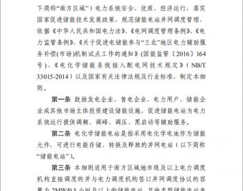 南方能监局:发布《细则》规范储能电站并网<em>调度</em>管理