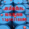 原油脱硫剂 油田脱硫剂 液体脱硫剂 三嗪脱硫剂