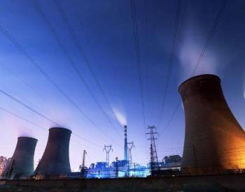 14省市发布<em>煤电</em>落后产能淘汰情况,11省市超规划关停220.95万千瓦!