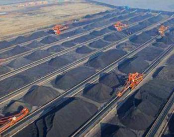 山西省人民政府 《关于推进<em>煤矿减量重组</em>的实施意见》